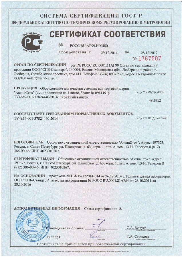Сертификация оборудования для очистны геммологическая сертификация